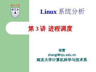 Linux 2.4进程调度机制37 do_...