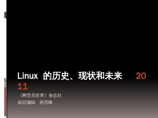 Linux的内核版本和发行版本 - Chi...
