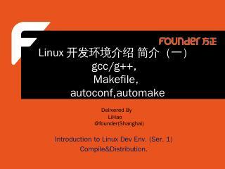 Linux开发环境介绍简介(一) gcc/...