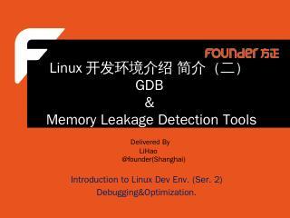 Linux开发环境介绍简介(二) GDB ...