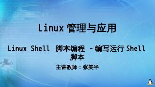 张美平Linux Shell脚本编程