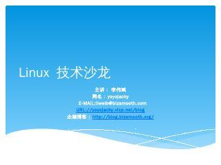 Linux 技术沙龙