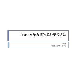 Linux - TWiki
