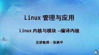 编译内核主讲教师:张美平编译Linux内核...