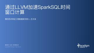 llvm_with_sparksql55931