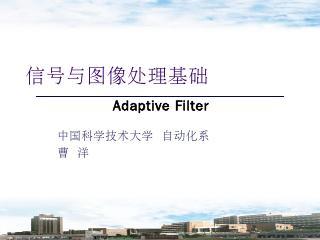 最小二乘滤波(LMS Filter) - ...