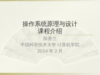 课程简介 - 中国科学技术大学