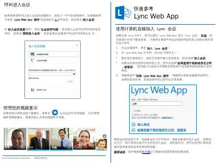 Lync Web App - Microsoft Download Center