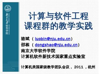 软件工程概论三门课程 - 南京大学软件工程...