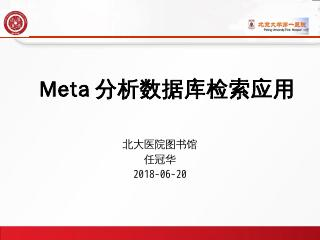 meta分析 - 图书馆