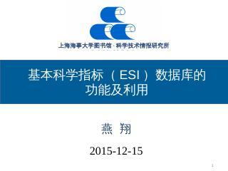 ESI数据库的功能及利用 - 上海海事大学图书馆
