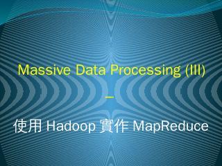 MapReduce程式架構