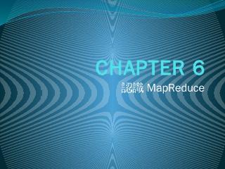 MapReduce的運作原理