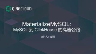 5.MaterializeMySQL-33...