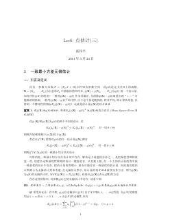 06 统计学基础——点估计(三)