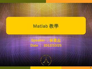 字串與字元在Matlab裡