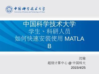 科研人员如何快速安装使用MATLAB