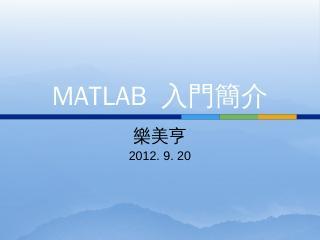MatLab入門簡介