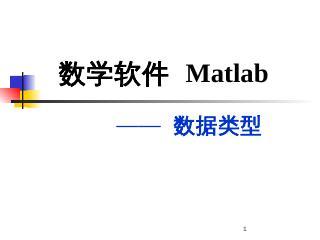 Matlab 数据类型