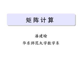 01_矩阵计算/线性代数基础