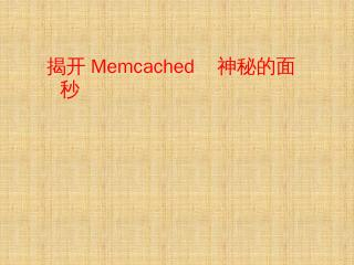 memcached的特征