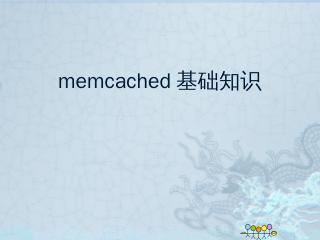谁在用Memcached