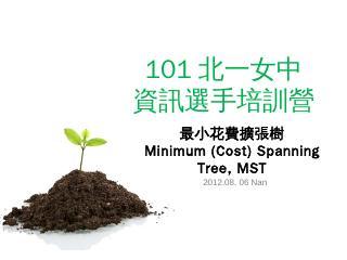 最小花費擴張樹Minimum (Cost)...