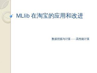 MLLib