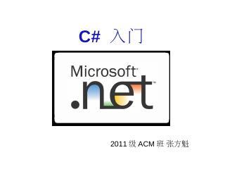 C# 入门