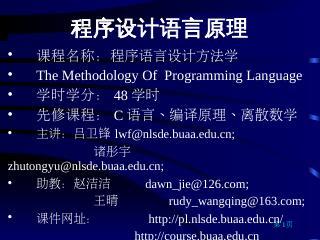 程序设计语言原理教材