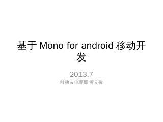 基于Mono for android移动开发