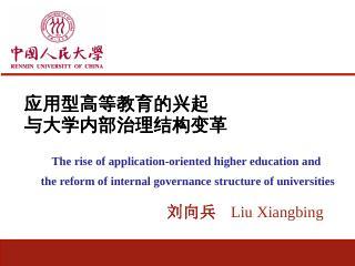 人民大学副校长刘向兵先生演讲