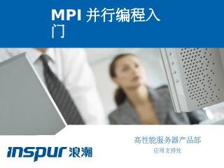 MPI并行编程入门