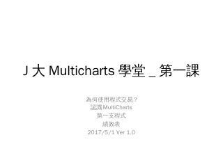 平均獲利交易 - MultiCharts ...