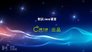使用MyEclipse开发Java程序