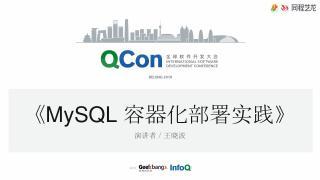 同程艺龙 王晓波 - 《MySQL的Doc...