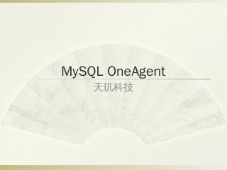 MySQL分布式中间件