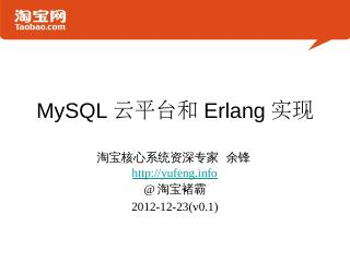 MySQL云平台和Erlang实现 - 系...