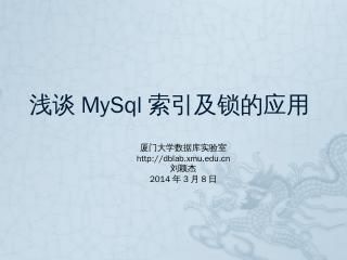 MySql - 厦门大学数据库实验室