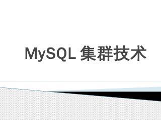 MySQL集群技术
