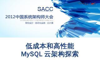 低成本和高性能MySQL云架构探索 - 系...