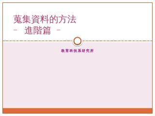 臺灣推動公務人員數位學習文獻之內容分析 -...