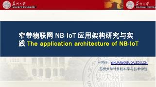 这就是窄带物联网的NB-IoT雏形。 - ...