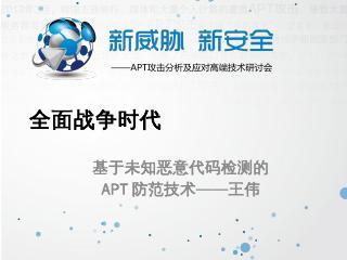 基于未知恶意代码检测的APT防范-王伟 -...
