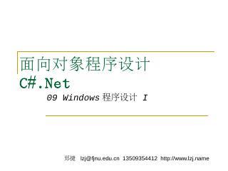 面向对象程序设计C#.Net 09 Win...