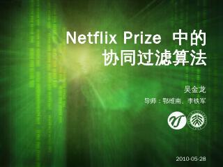Netflix Prize 中的协同过滤算...