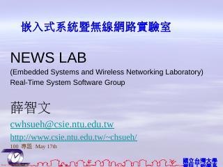 台灣大學資工系NEWS 實驗室hyperv...