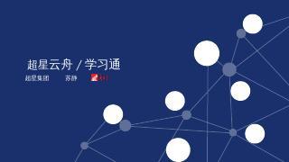 云舟 - 闽江学院图书馆