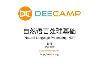 自然语言处理基础