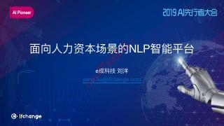 面向人力资本场景的NLP智能平台